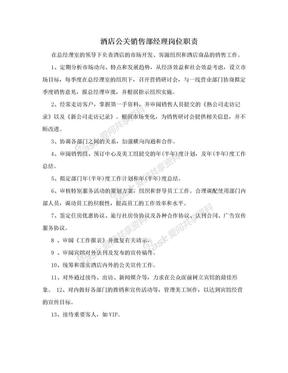 酒店公关销售部经理岗位职责.doc