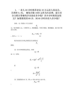 差分方程模型习题 答案.doc