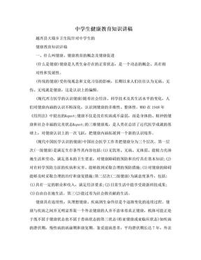 中学生健康教育知识讲稿.doc