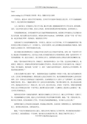 新标准大学英语综合教程4课文翻译.doc