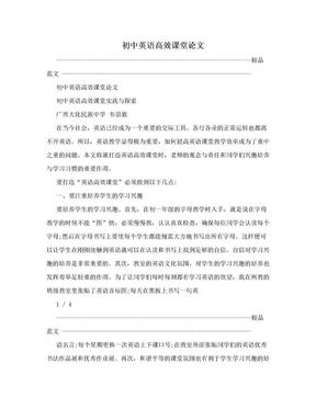 初中英语高效课堂论文.doc