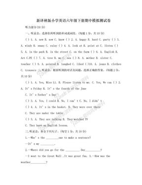 新译林版小学英语六年级下册期中模拟测试卷.doc