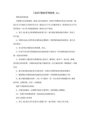 [知识]慢病管理制度 doc.doc