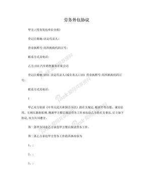 4S店劳务外包合同(简洁版).doc