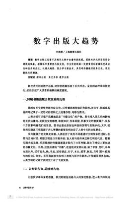 数字出版大趋势.pdf