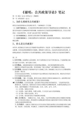 《谢明:公共政策导论》笔记 (1).doc