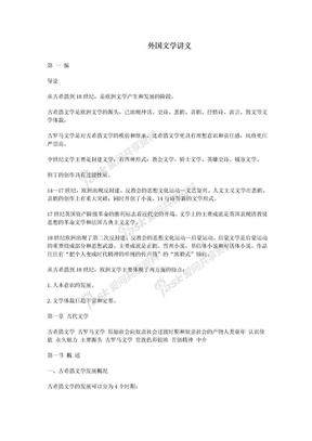 外国文学讲义(完整).doc