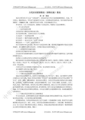 11古代汉语授课教桉(郭锡良版)教桉[1].doc
