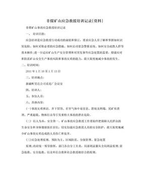 非煤矿山应急救援培训记录[资料].doc