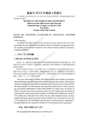 2012年政府工作报告 中英文对照版本.doc