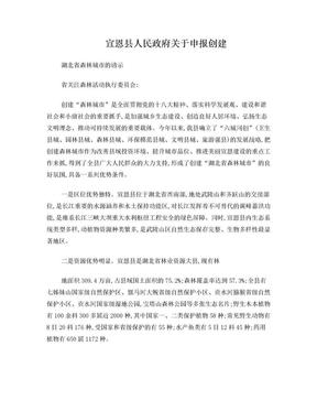 关于中报创建湖北省森林城市的请示(1).doc