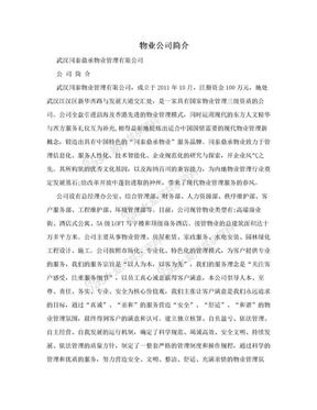 物业公司简介.doc
