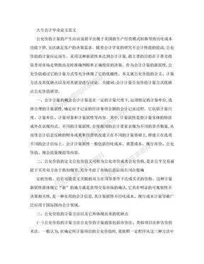 大专会计毕业论文范文.doc
