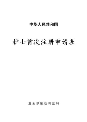 护士首次注册申请表.doc