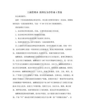 工商管理本 组织行为学作业4答案.doc
