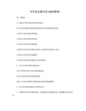 中学历史教学法  于友西(教材整理).doc