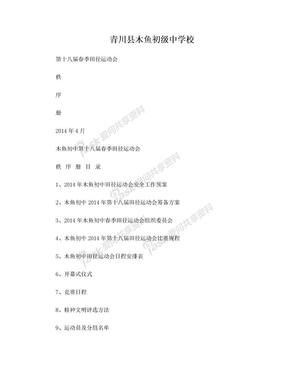 18届运动会修改稿.doc