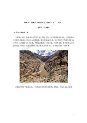赵亚辉:川藏线不可不看十大绝景(下).doc