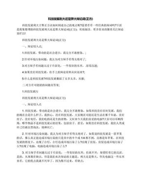 科技发展利大还是弊大辩论词(正方).docx