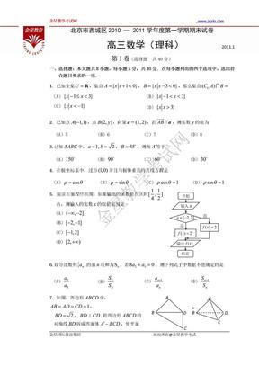 北京市西城区2010 — 2011学年度高三第一学期期末试卷 数学理.doc