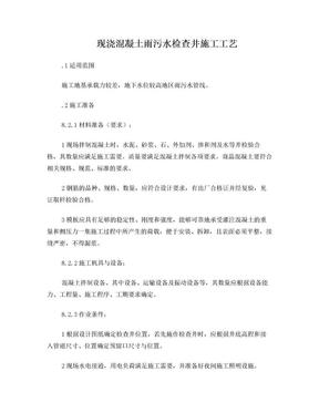 现浇混凝土检查井施工工艺方法.doc