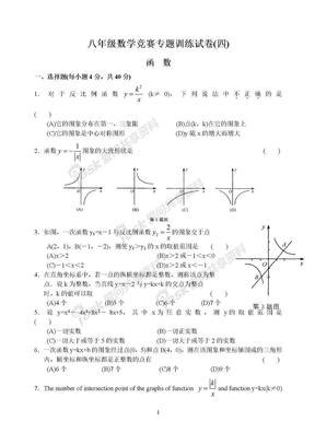 八年级数学竞赛专题训练试卷(四)函数.doc