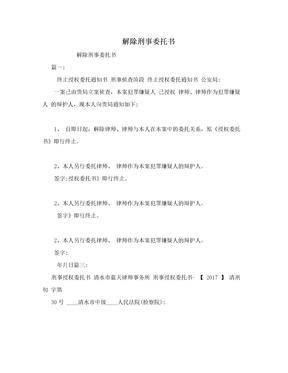 解除刑事委托书.doc