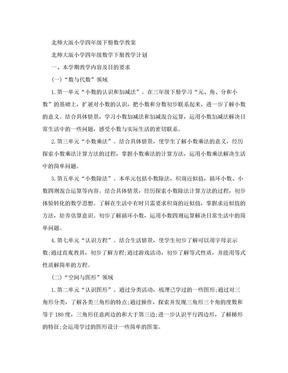北师大版小学四年级下册数学教案.doc
