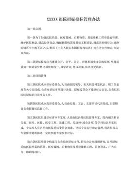 医院招标投标管理办法.doc