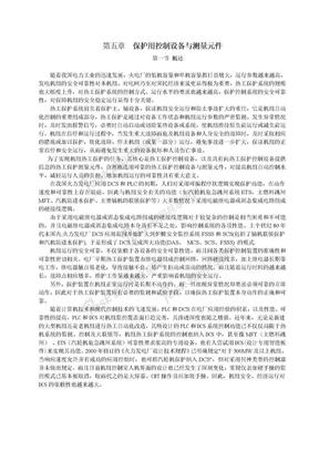 热工联锁保护系统配置优化方案(五章).doc