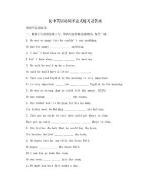初中英语动词不定式练习及答案.doc