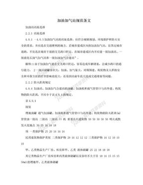 加油加气站规范条文.doc