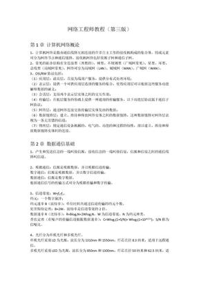 网络工程师教程(第三版)知识点(部分).doc