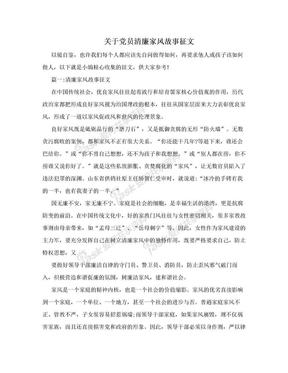 关于党员清廉家风故事征文.doc
