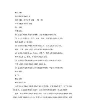 幼儿园建构游戏教案_0.doc