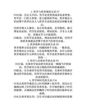 高中政治哲学原理及方法论.doc
