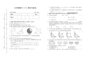 北师大版七年级下册数学期末考试试卷及答案.doc