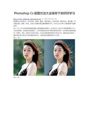 Photoshop Cs抠图方法大全.doc
