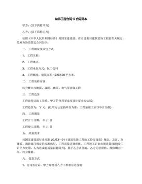 装饰工程合同书合同范本.docx