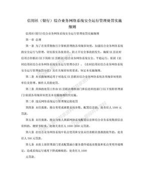 信用社(银行)综合业务网络系统安全运行管理处罚实施细则.doc