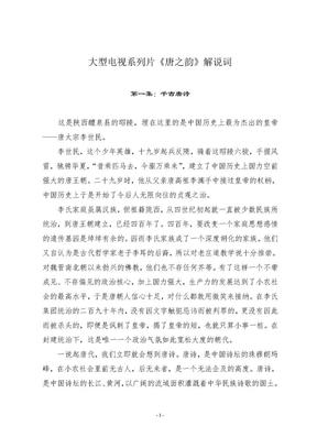 唐之韵.-.解说词(校对稿).doc