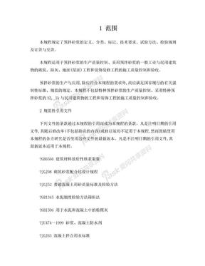 5-25 DBJ01-99-2005预拌砂浆应用技术规程-.doc