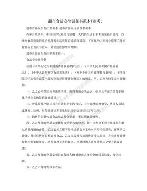 超市食品安全责任书范本(参考).doc