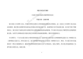 蒙古语会话手册.doc