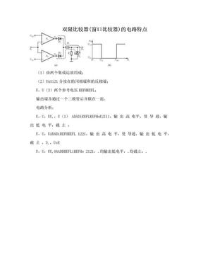双限比较器(窗口比较器)的电路特点.doc