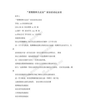 """""""暑期教师大走访""""家访活动记录表.doc"""