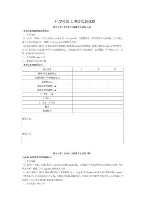 化学检验工中级实操题.doc
