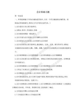 会计基础习题.doc