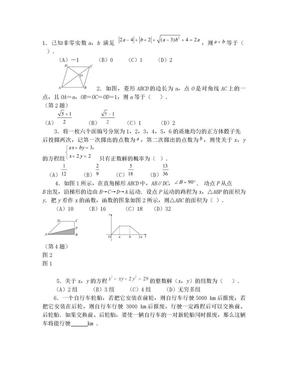 初三数学难题解析.doc