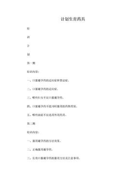 药具培训计划.doc